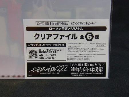エヴァ破 blu-ray発売記念キャンペーン ローソン