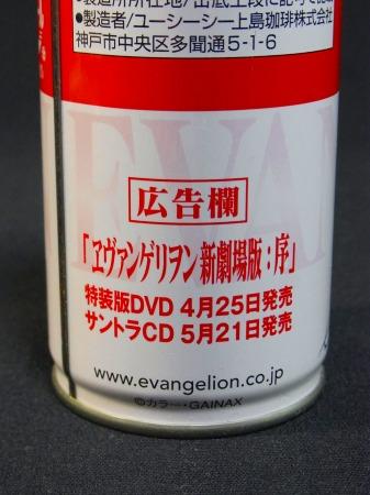 エヴァンゲリオン序のDVD発売日
