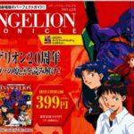 デアゴスティーニから『エヴァンゲリオン・クロニクル』20周年記念版が登場。Blu-ray BOXよりも高い総額41,640円の百科事典