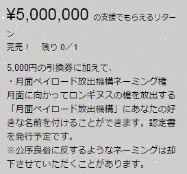 ロンギヌスの槍を月に刺すプロジェクトのリターン 500万円は月面ペイロード放出機構ネーミング権