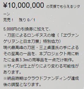 ロンギヌスの槍を月に刺すプロジェクトのリターン 1,000万円はロンギヌスの槍のレプリカ