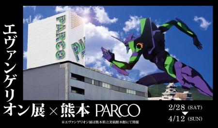 熊本パルコとエヴァのコラボ エヴァンゲリオン展