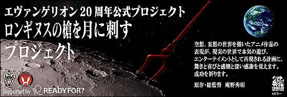 エヴァンゲリオン20周年ロンギヌスの槍を月に刺すプロジェクト トップページ