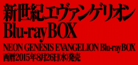 新世紀エヴァンゲリオン Blu-ray BOX NEON GENESIS EVANGELION Blu-ray BOX