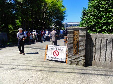 箱根町にある第三新東京市立第壱中学校の正門
