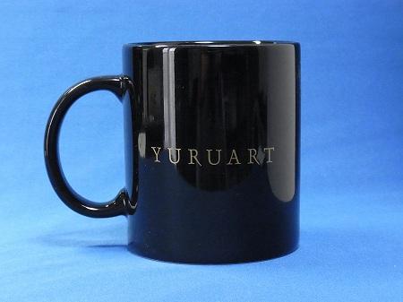 ゆるしとのシリーズ名YURUARTの文字があるマグカップ黒