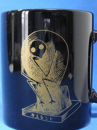 マグカップにデザインされた考えるシトのイラストアップ