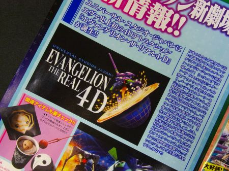 ユニバーサルスタジオジャパンで開催中の、エヴァンゲリオン4-Dの情報
