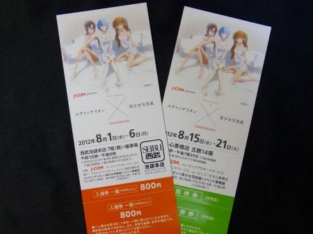 美少女写真展・池袋と大阪の会場チケット