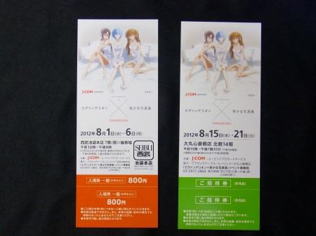 エヴァンゲリオン×美少女写真展の入場チケット2種類