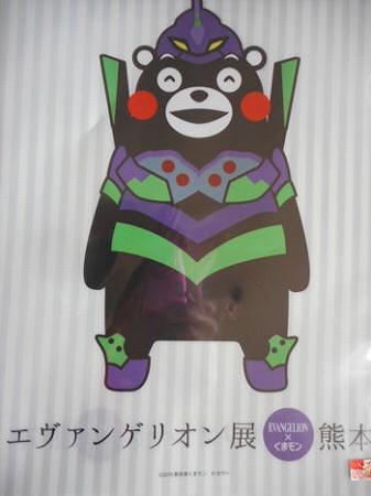 熊本で開催されたエヴァ展 くまモンとのコラボグッズのクリアファイル