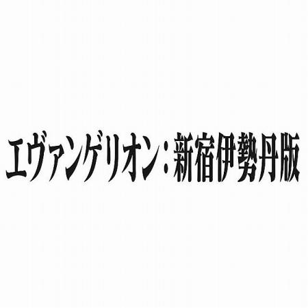 「エヴァンゲリオン:新宿伊勢丹版」