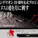 日本のクラウドファンディング史上、最高額となる3538万円を集めたエヴァ20周年プロジェクト