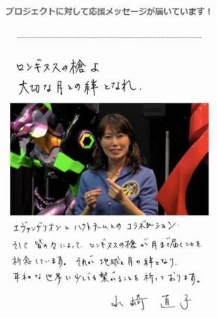 ロンギヌスの槍プロジェクトに対する応援メッセージ・宇宙飛行士の山崎直子