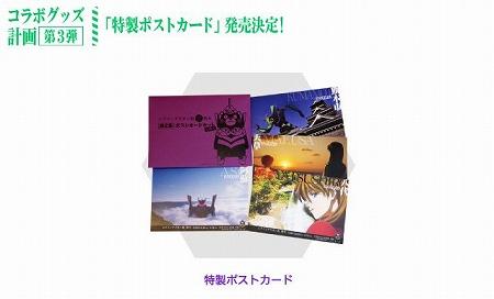 エヴァ展熊本のポスターイラストを使用したポストカードセット
