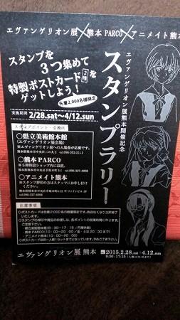 県立美術館本館×熊本PARCO×アニメイト熊本でスタンプラリーの台紙