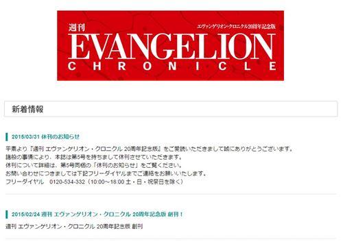 エヴァンゲリオンクロニクル20周年記念版休刊のお知らせ 公式ホームページでの告知