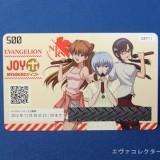 カラオケボックス「U-STYLE」津田沼店 コラボ記念ポイントカード。歌うレイ・アスカ・マリ