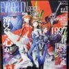エヴァグッズ No.404 『新世紀エヴァンゲリオン劇場版 シト新生』 告知用B2ポスター 1