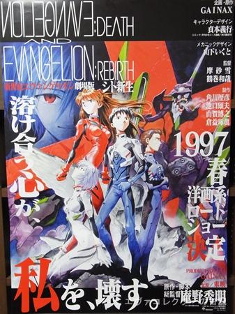 新世紀エヴァンゲリオン劇場版 シト新生のメインビジュアルポスター