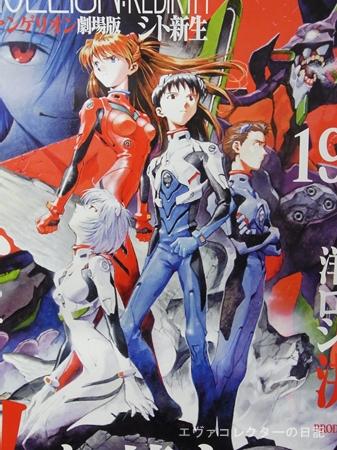 シト新生ポスターに描かれたシンジ・トウジ・レイ・アスカ・カヲル