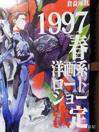 シト新生のポスター 1997年公開の文字