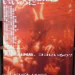 エヴァグッズ No.405 『新世紀エヴァンゲリオン劇場版 Air/まごころを、君に』 告知用B2ポスター 1