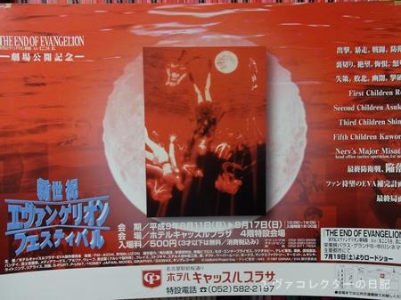 新世紀エヴァンゲリオン劇場版 Air/まごころを、君に エヴァフェスティバルのポスター