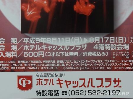 s-R1015471