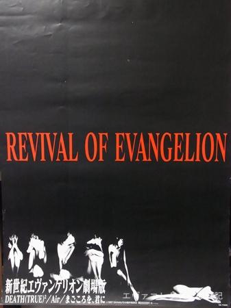 REVIVAL OF EVANGELION 新世紀エヴァンゲリオン劇場版 ポスター
