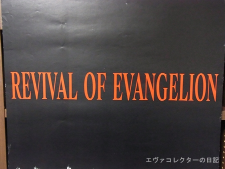 REVIVAL OF EVANGELIONのロゴ