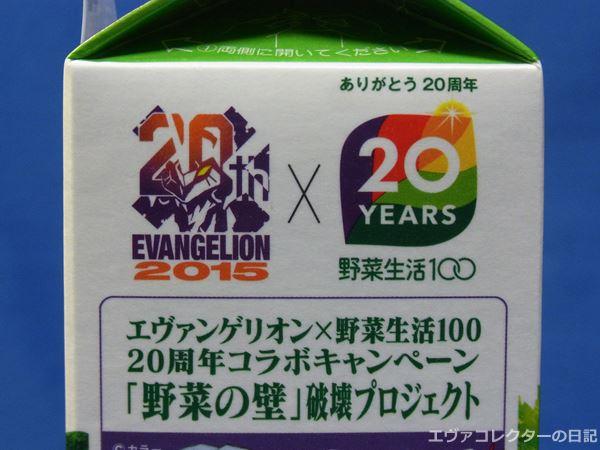 エヴァ20周年ロゴとカゴメ野菜生活100の20周年ロゴ