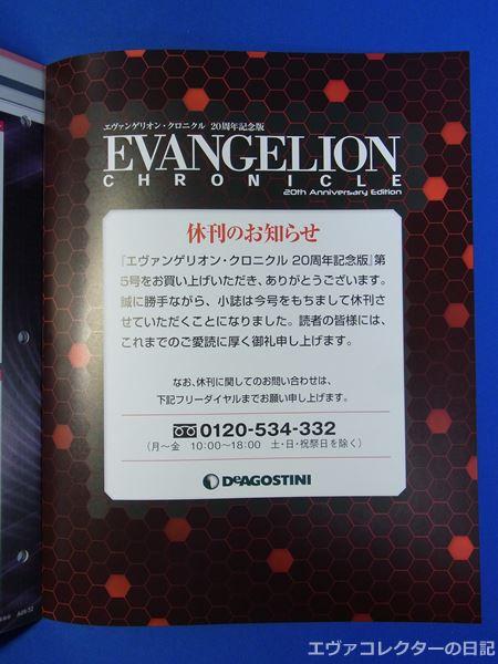 エヴァンゲリオンクロニクル 20周年記念版の休刊のお知らせ 5号をもって休刊となった
