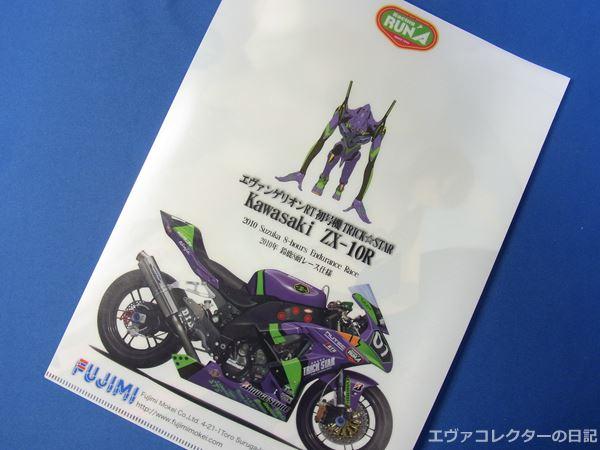 s-R1015722