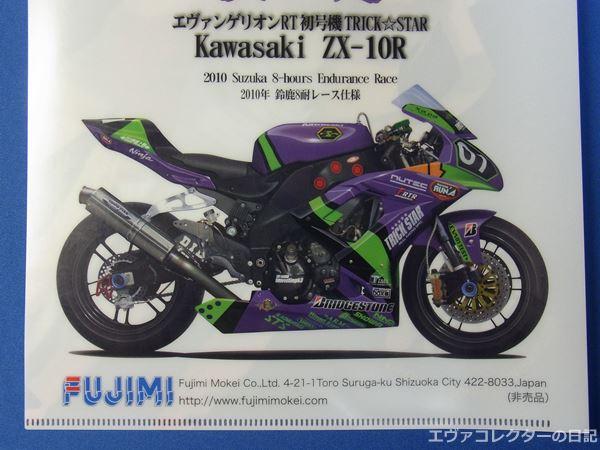 kawasaki ZX-10R エヴァレーシング仕様 2010年バージョン