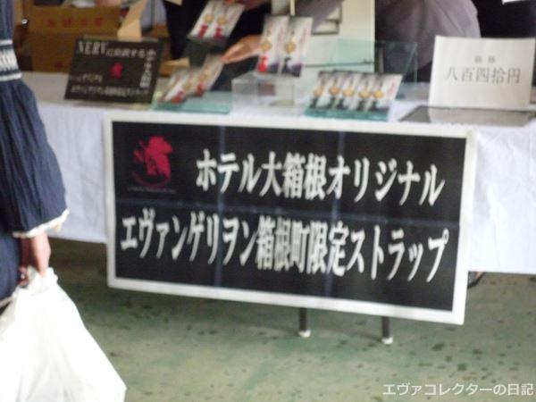 エヴァ破・箱根町上映会会場で販売されていたエヴァストラップ