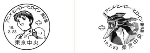 エヴァンゲリオン記念切手 特殊通信日付印 シンジとエヴァ初号機