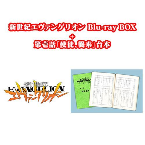 エヴァンゲリオン Blu-ray BOXのエヴァストア予約特典は復刻版アフレコ台本