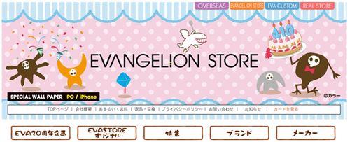 s-EVANGELION STORE