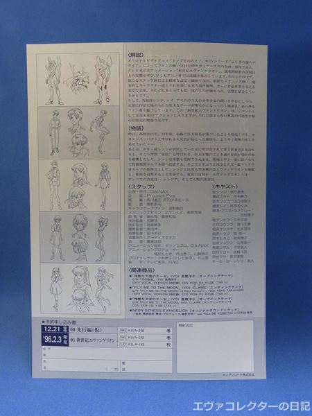 エヴァンゲリオン 初期のチラシ VHS・LDの0巻及び1巻の予約申込書付き