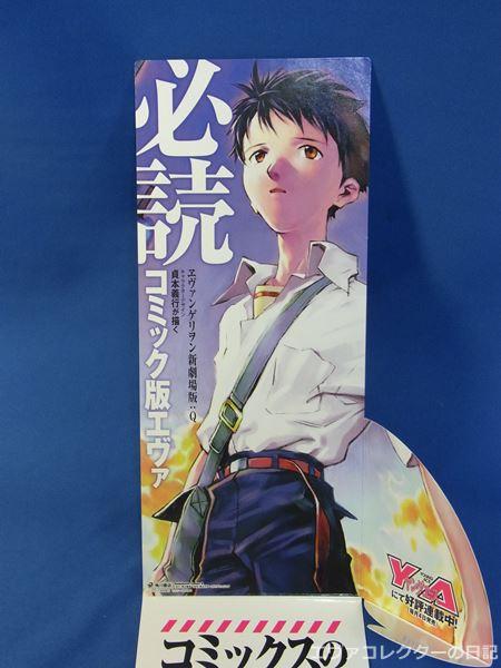 ヱヴァンゲリヲン新劇場版:Qの公開前キャンペーンの書店販促グッズ シンジバージョン