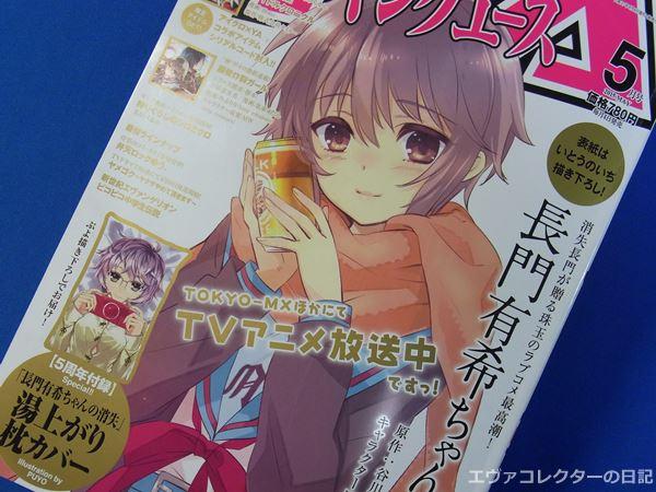 ヤングエース2015年5月号の表紙はいとうのいぢ氏による『長門有希ちゃんの消失』イラスト