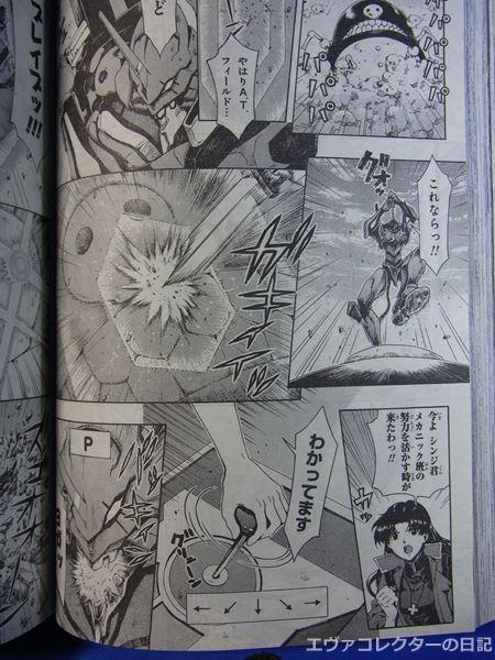 ピコピコ中学生伝説、初となる戦闘描写