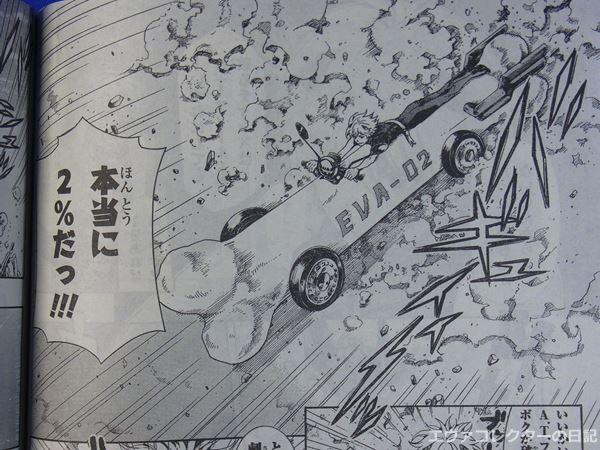 完成度2%のエヴァ弐号機で出撃する渚カヲル