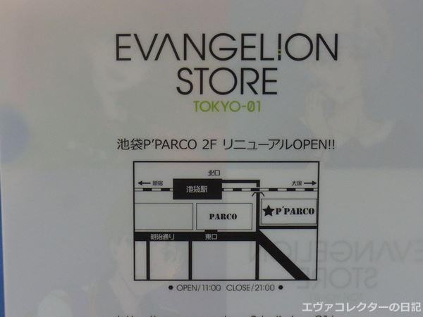 エヴァストア池袋店への地図