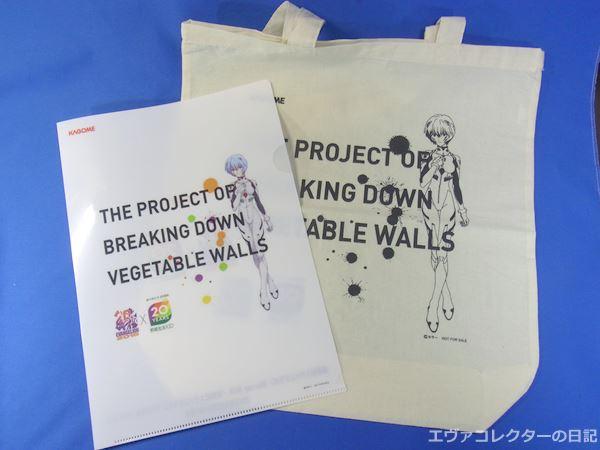 """カゴメとエヴァのコラボキャンペーン""""「野菜の壁」破壊プロジェクト"""" 購入特典クリアファイルとトートバッグ"""