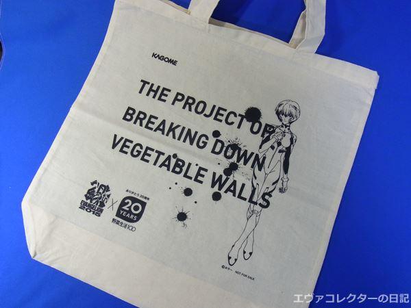 野菜の壁破壊プロジェクトのトートバッグ 綾波レイ