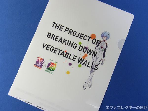 野菜の壁破壊プロジェクトのクリアファイル 綾波レイ
