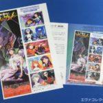 エヴァグッズ No.433~434 切手「アニメ・ヒーロー・ヒロインシリーズ」第5弾 新世紀エヴァンゲリオン