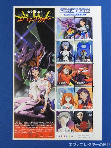 エヴァの80円切手 2007年発売